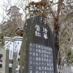 源頼朝の墓(法華堂跡)