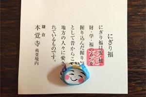 鎌倉えびす(本覚寺)