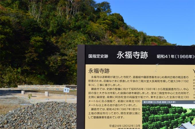 鎌倉 永福寺