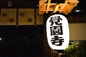 黒地蔵 覚園寺の提灯