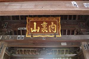 新田義貞 九品寺