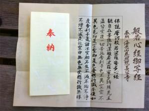 鎌倉 写経