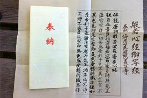 鎌倉で写経体験!