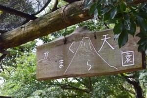 鎌倉 天園