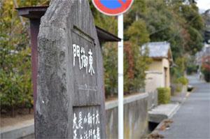 大倉幕府 東御門