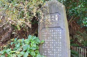 文覚上人屋敷跡